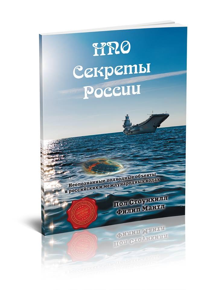 Couverture édition russe