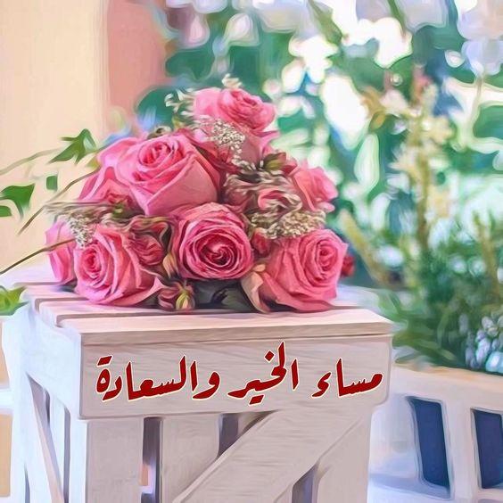 مساء الورد متحركه اروع صور لمساء الورد متحركة مساء الورد