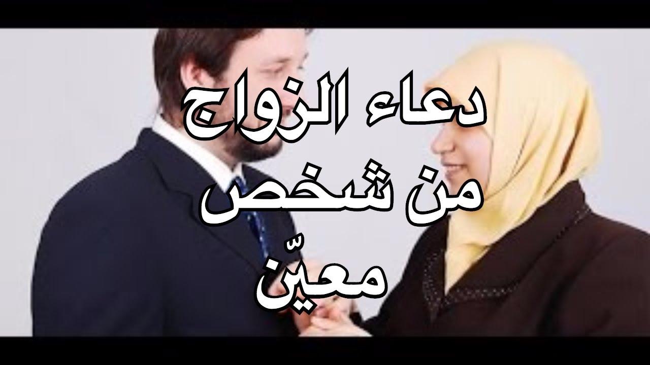 دعاء الزواج من شخص معين ما هو دعاء الزواج من شخص معين