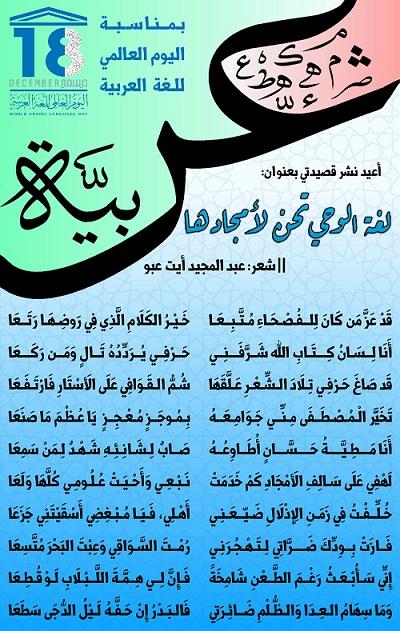 ابيات شعر عن اللغة العربية ماذا قال الشعراء عن لغتنا العربية