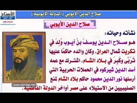 موضوع عن صلاح الدين الايوبي بالانجليزي