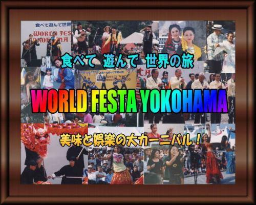 ワールドフェスタ・ヨコハマ2013のポスター