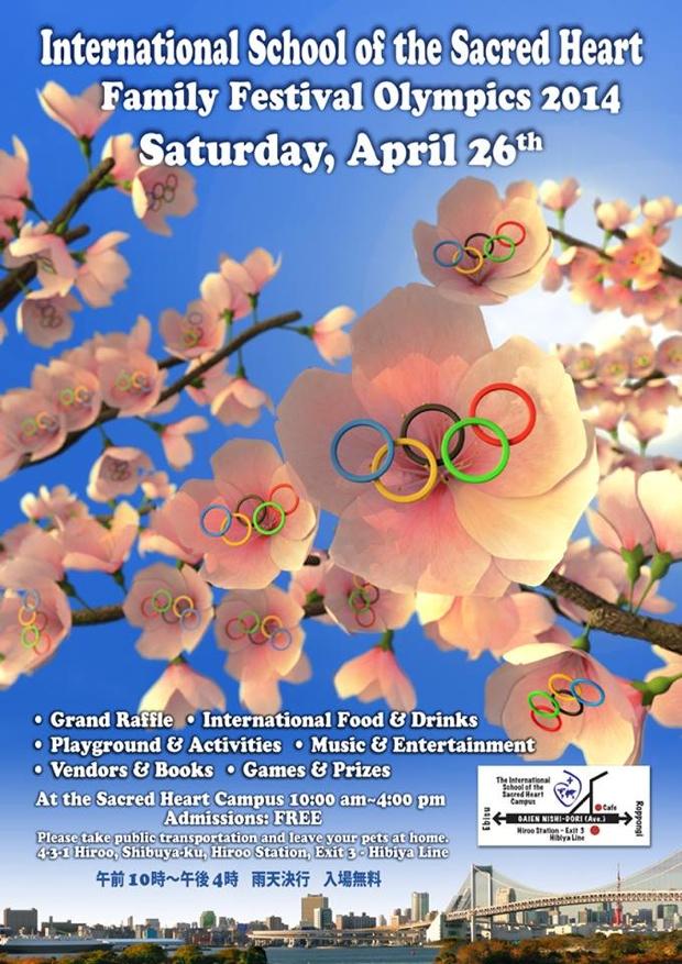 聖心インターナショナルスクール「ISSHファミリーフェスティバル」のポスター