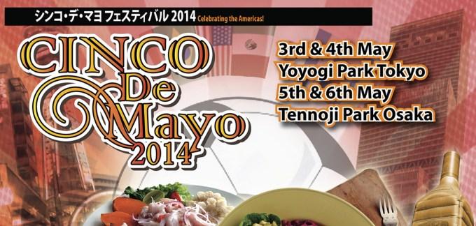 シンコ・デ・マヨ・フェスティバル2014のポスター