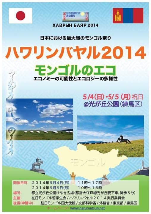 ハワリンバヤル2014のポスター
