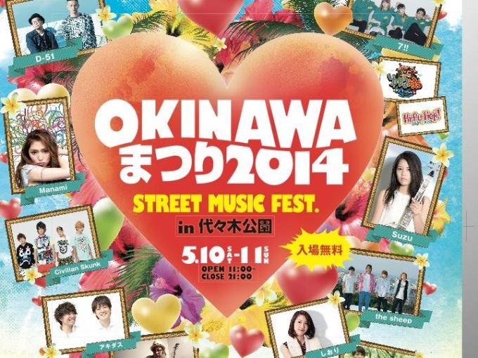 OKINAWAまつり in 代々木公園 2014のポスター
