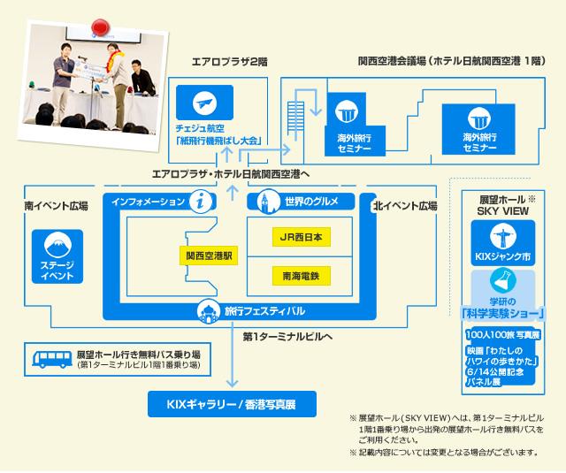 関空旅博 2014の会場マップ
