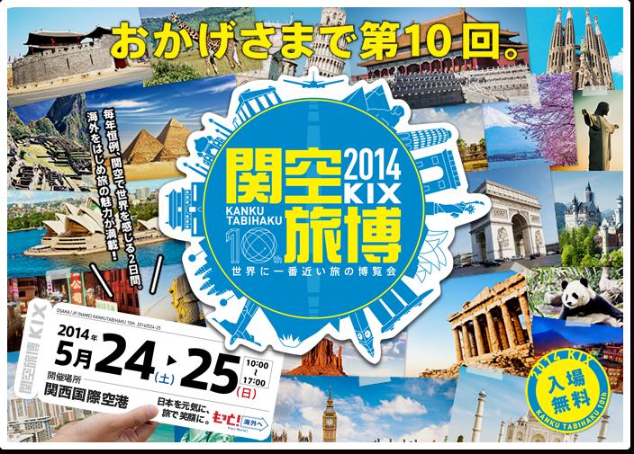 関空旅博 2014のポスター