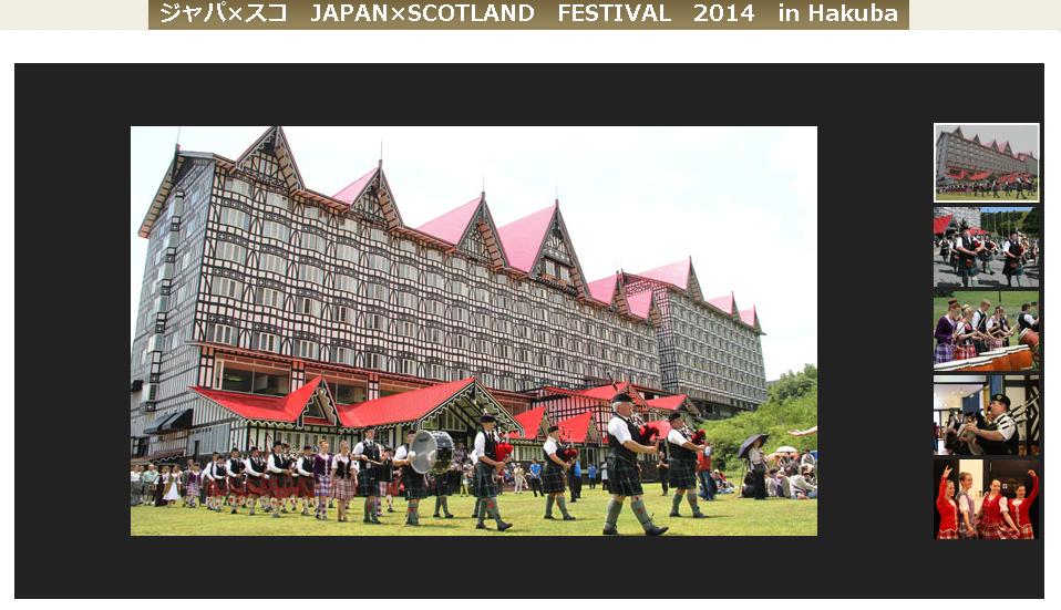 ジャパン×スコットランドフェスティバル2014 のポスター