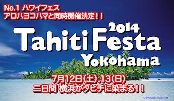タヒチフェスタ横浜(Tahiti Festa)のポスター