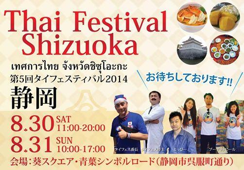 第5回タイフェスティバルin静岡のポスター