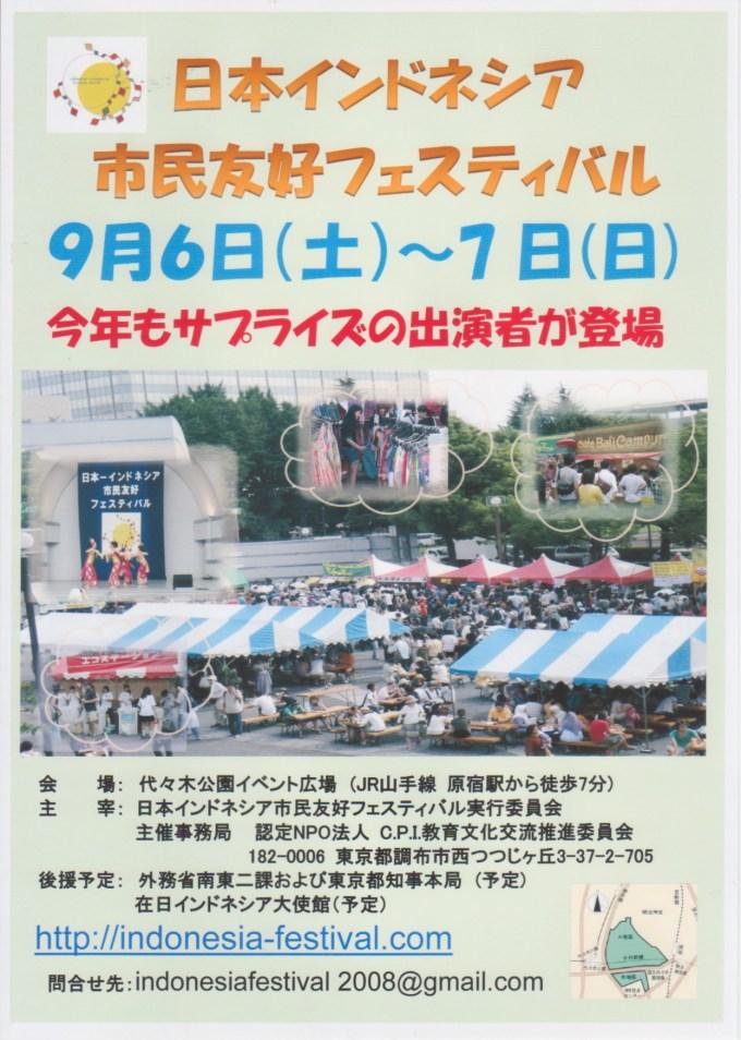 第6回日本インドネシア市民友好フェスティバルのポスター