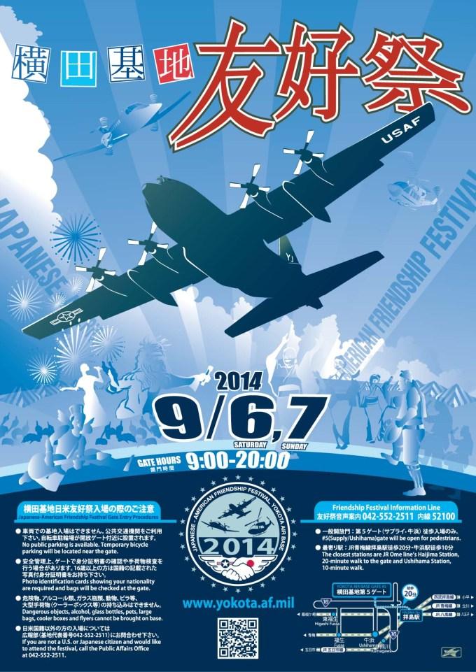 横田基地日米友好祭2014のポスター