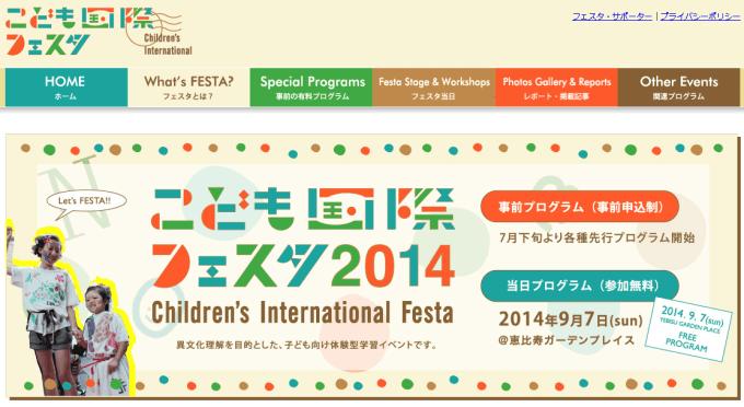 こども国際フェスタ2014のポスター