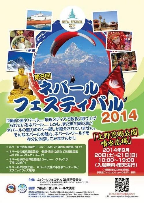 ネパール・フェスティバル2014のポスター
