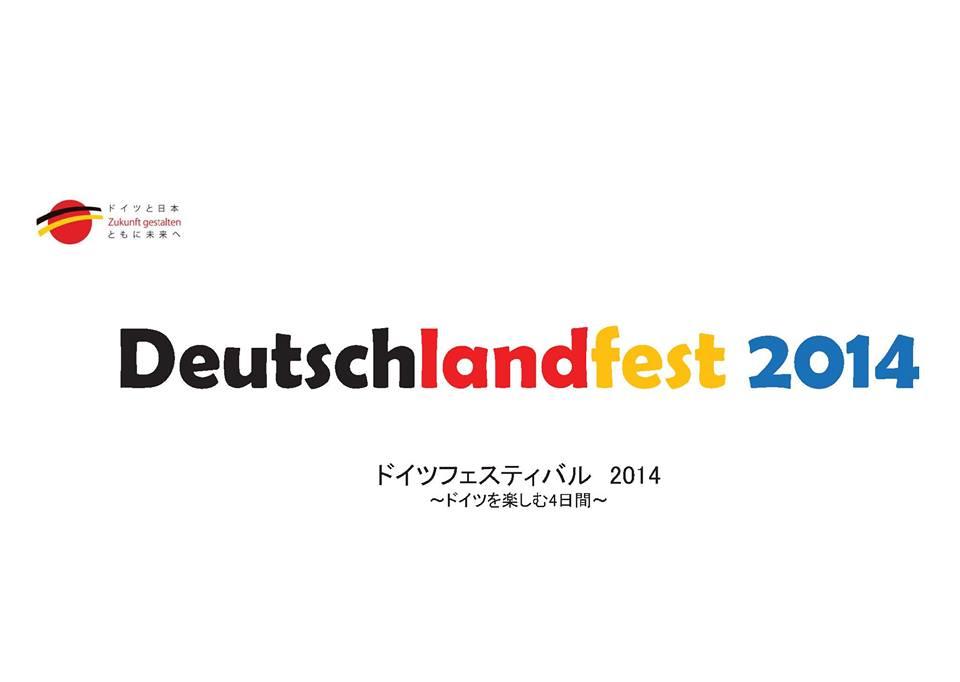 ドイツフェスティバル2014