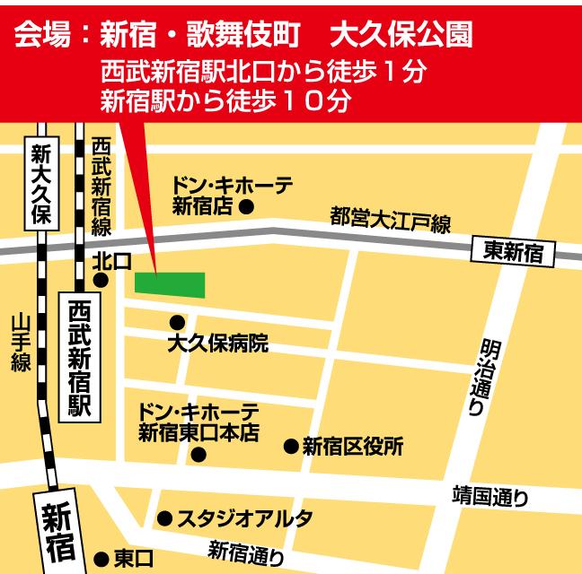 ターキッシュフェスティバル 2014 in 新宿のアクセス地図