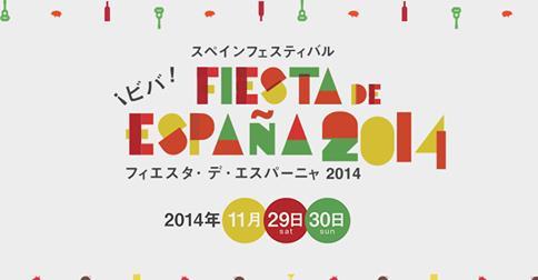 スペインフェスティバル「フィエスタ・デ・エスパーニャ2014」のポスター