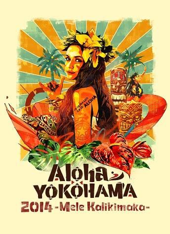 アロハヨコハマ2014~メレ カリキマカ~のポスター