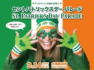 2015年 名古屋セントパトリックスデーパレードのポスター