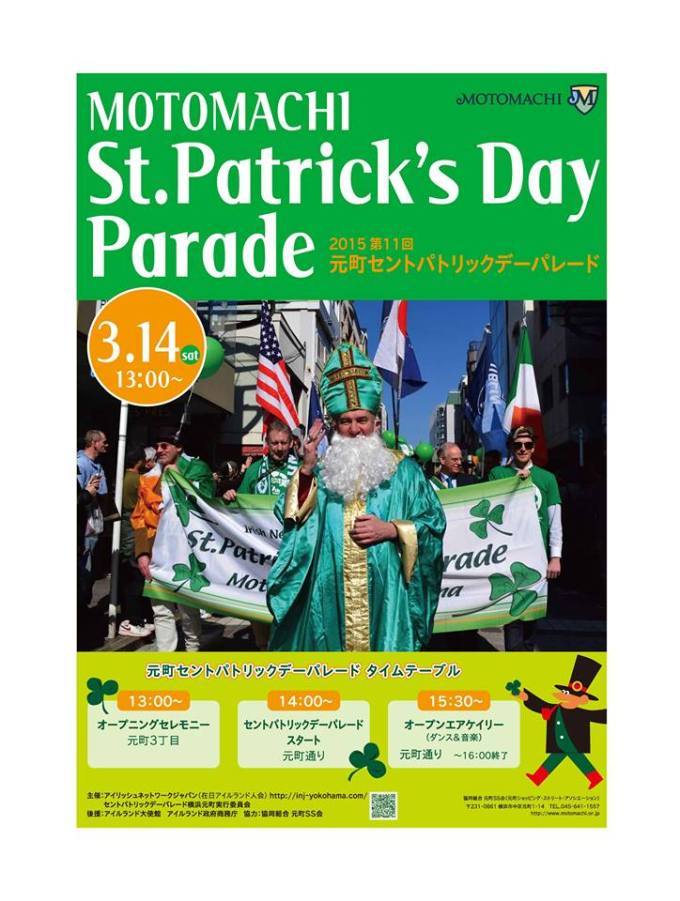 セントパトリックデー・パレード横浜元町のポスター