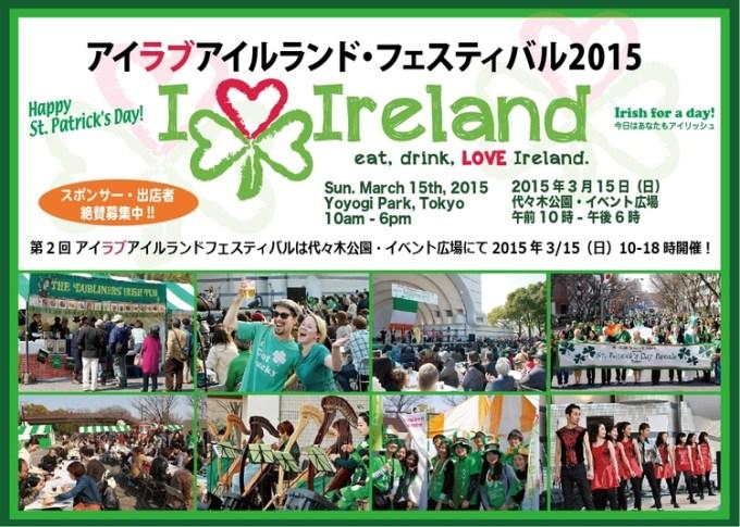 第2回アイラブアイルランド・フェスティバル2015