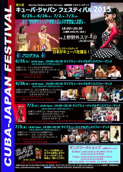 キューバ・ジャパン フェスティバル2015のポスター