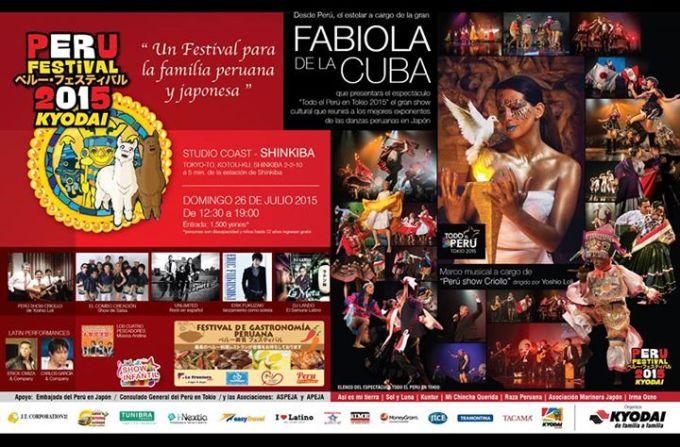 ペルーフェスティバル2015のポスター