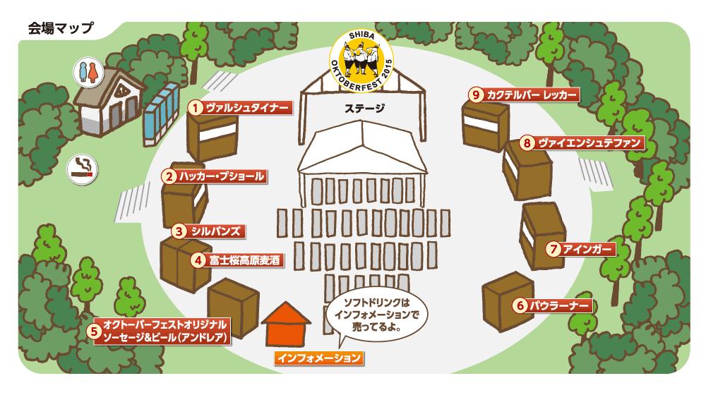 芝オクトーバーフェスト2015の会場マップ