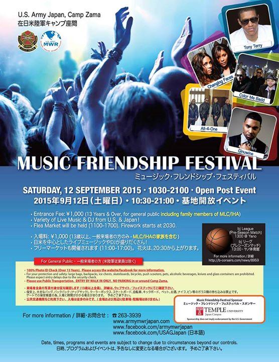 在日米陸軍キャンプ座間の基地開放イベント「ミュージック・フレンドシップ・フェスティバル」のポスター