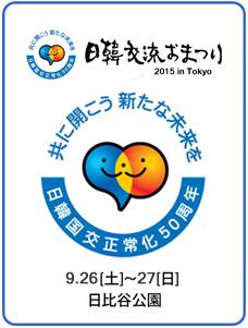 日韓文化交流おまつり 2015 in Tokyoのポスター