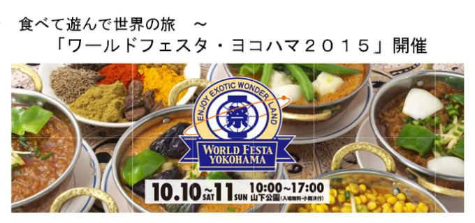 ワールドフェスタ・ヨコハマ2015のポスター