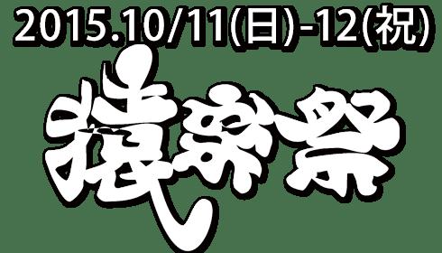 猿楽祭2015 代官山フェスティバルのポスター