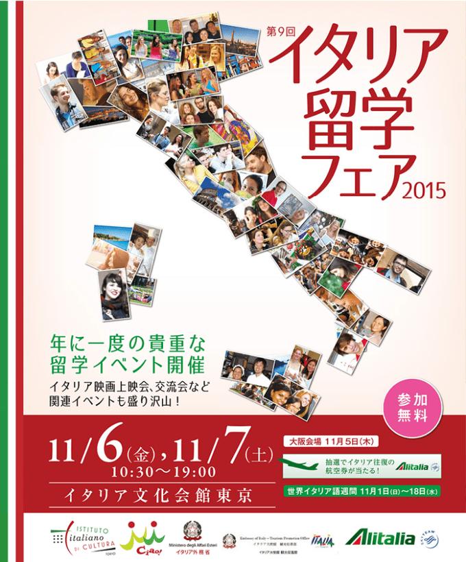 イタリア留学フェア2015