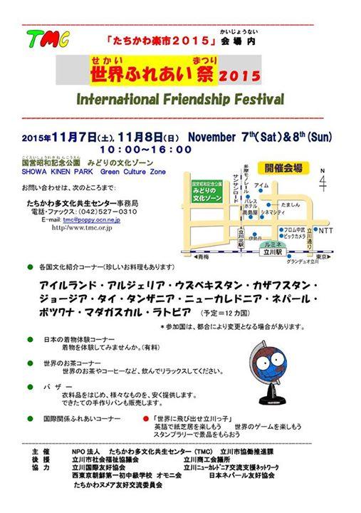 第9回世界ふれあい祭りのポスター