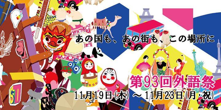 第93回外語祭のポスター