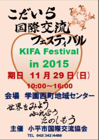こだいら国際交流フェスティバル KIFA Festival in 2015のフライヤー