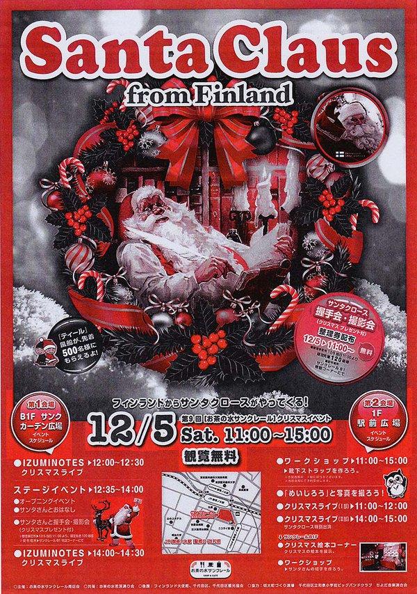 第9回「クリスマスイベント」フィンランドからサンタクロースがやってくるのポスター