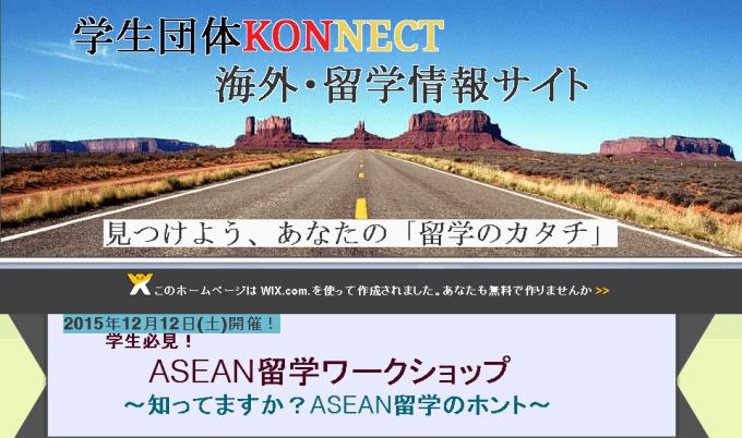 ASEAN留学ワークショップ - 学生団体Konnect