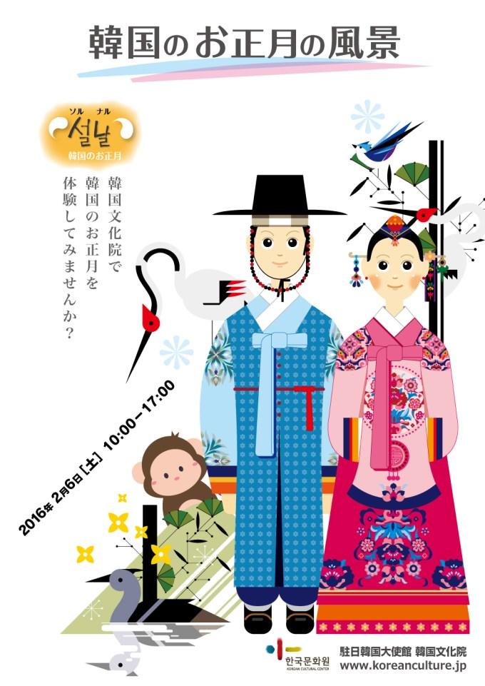 韓国のお正月の風景 2016のポスター