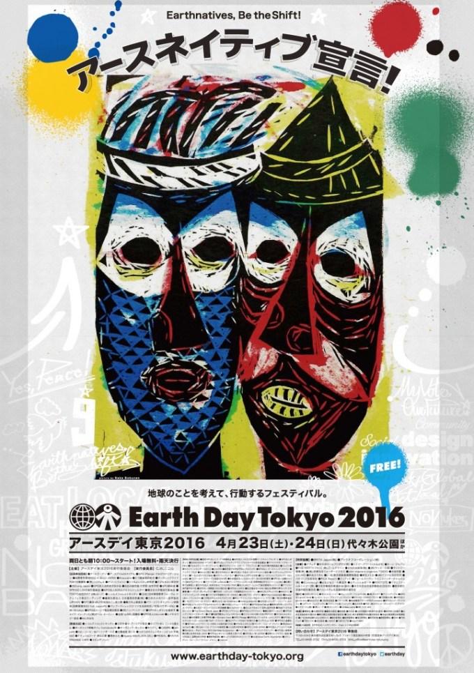 アースデイ東京2016のフライヤー