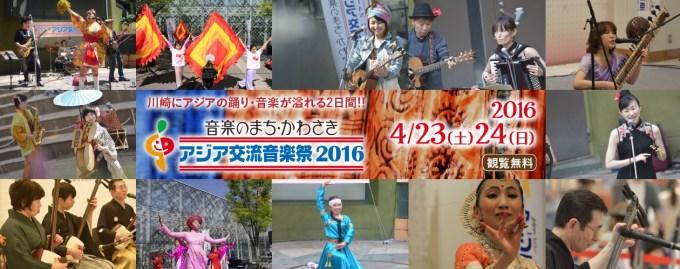 音楽のまち・かわさき アジア交流音楽祭2016
