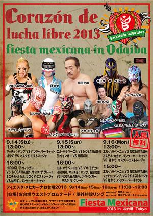 第14回フィエスタ・メヒカーナ2013 in お台場 Tokyoのポスター