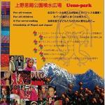 2013年9月22日(日)・23日(月)ネパールフェスティバル 2013 / 上野公園噴水広場