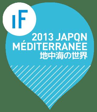 第5回 美食の祭典 / アンスティチュ・フランセ東京