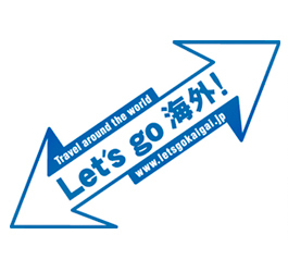 Let's go 海外!
