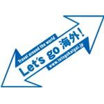 2013年10月5日(土)第8回Let's go 海外!2013 / 東京・丸の内