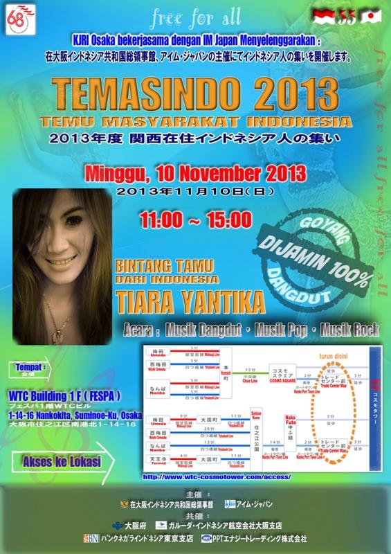「インドネシア人の集い」(TEMASINDO 2013)のポスター