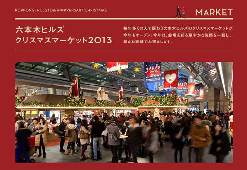 六本木ヒルズ クリスマスマーケット2013