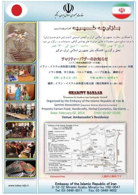 イラン・イスラム共和国大使館「チャリティーバザー」ポスター